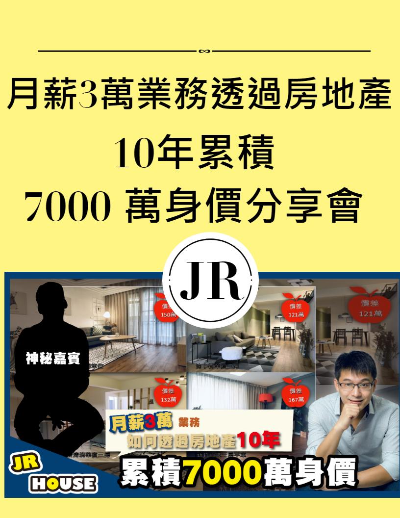 影印機業務如何透過房地產10年累積7000萬身價分享會