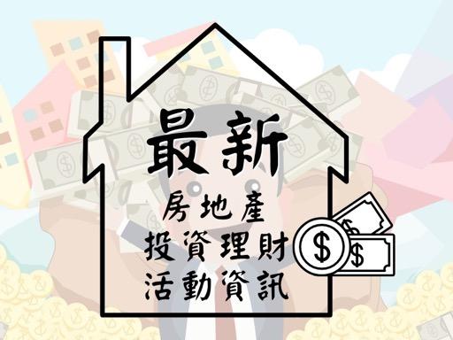 房地產投資理財推薦-全新課程分享